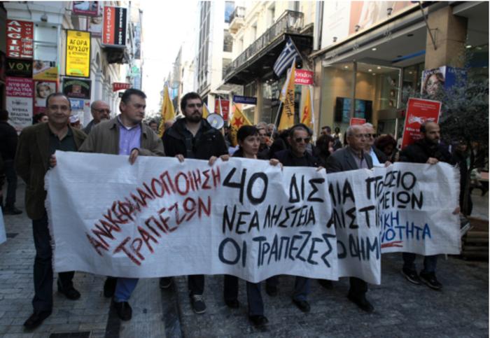 Διαμαρτυρία Λαφαζάνη με μέλη της ΛΑΕ έξω από το ΥΠΟΙΚ - εικόνα 3