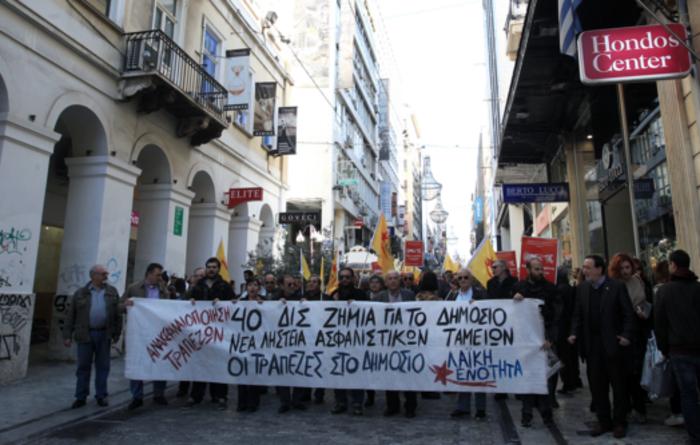 Διαμαρτυρία Λαφαζάνη με μέλη της ΛΑΕ έξω από το ΥΠΟΙΚ - εικόνα 4