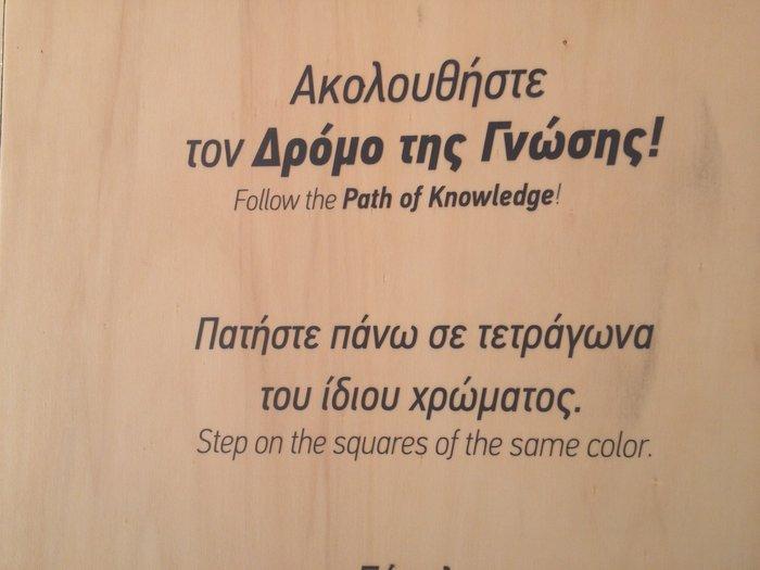 Ένα νέο μουσείο για τον Πλάτωνα στην καρδιά της γειτονιάς  του - εικόνα 7
