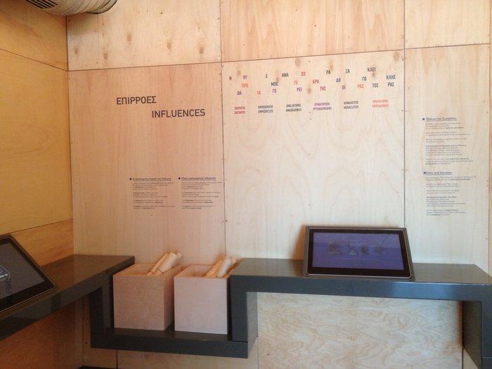 Ένα νέο μουσείο για τον Πλάτωνα στην καρδιά της γειτονιάς  του - εικόνα 13