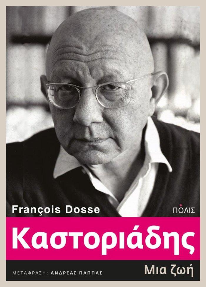 «Καστοριάδης: Μια ζωή», η πρώτη βιογραφία του μεγάλου στοχαστή