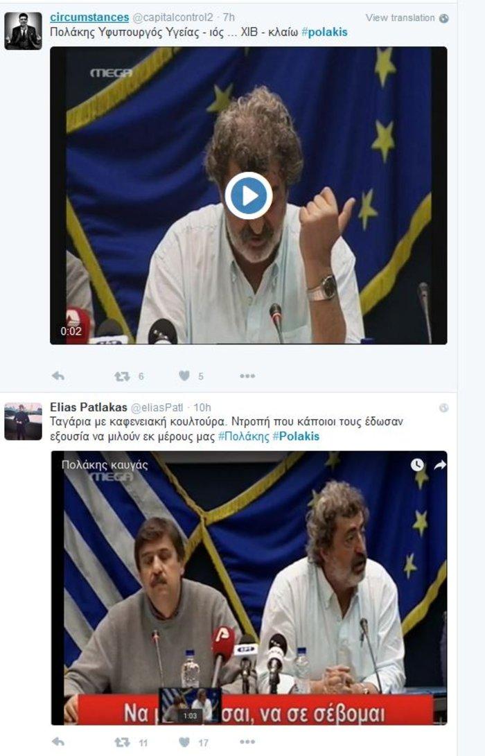 Οργή και κράξιμο στο Twitter για τον Πολάκη - εικόνα 7