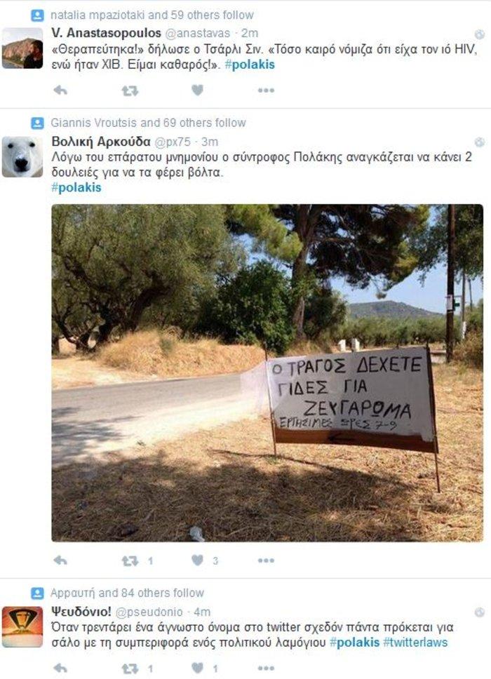 Οργή και κράξιμο στο Twitter για τον Πολάκη - εικόνα 9