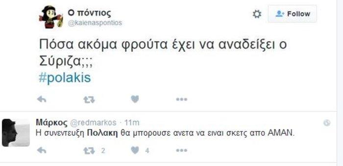 Οργή και κράξιμο στο Twitter για τον Πολάκη - εικόνα 4