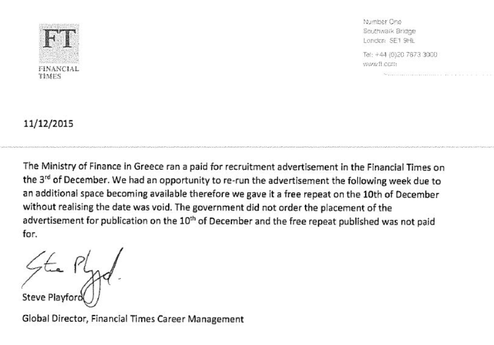 Γκάφα των Financial Times με αγγελία του ΥΠΟΙΚ - εικόνα 2