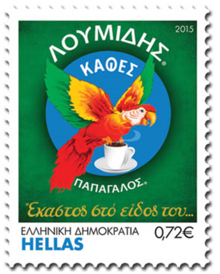 Ο Λουμίδης και η Πίτσος έγιναν γραμματόσημα!