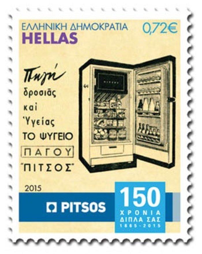 Ο Λουμίδης και η Πίτσος έγιναν γραμματόσημα! - εικόνα 2