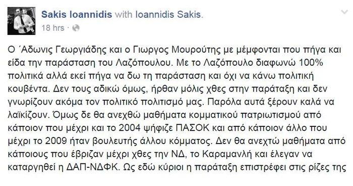 «Γαλάζιος εμφύλιος» σε facebook και twitter για τα μάτια του Λαζόπουλου - εικόνα 2
