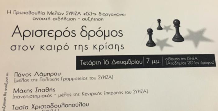 H μεγάλη επιστροφή των «53» στον ΣΥΡΙΖΑ: εκδήλωση την Τετάρτη