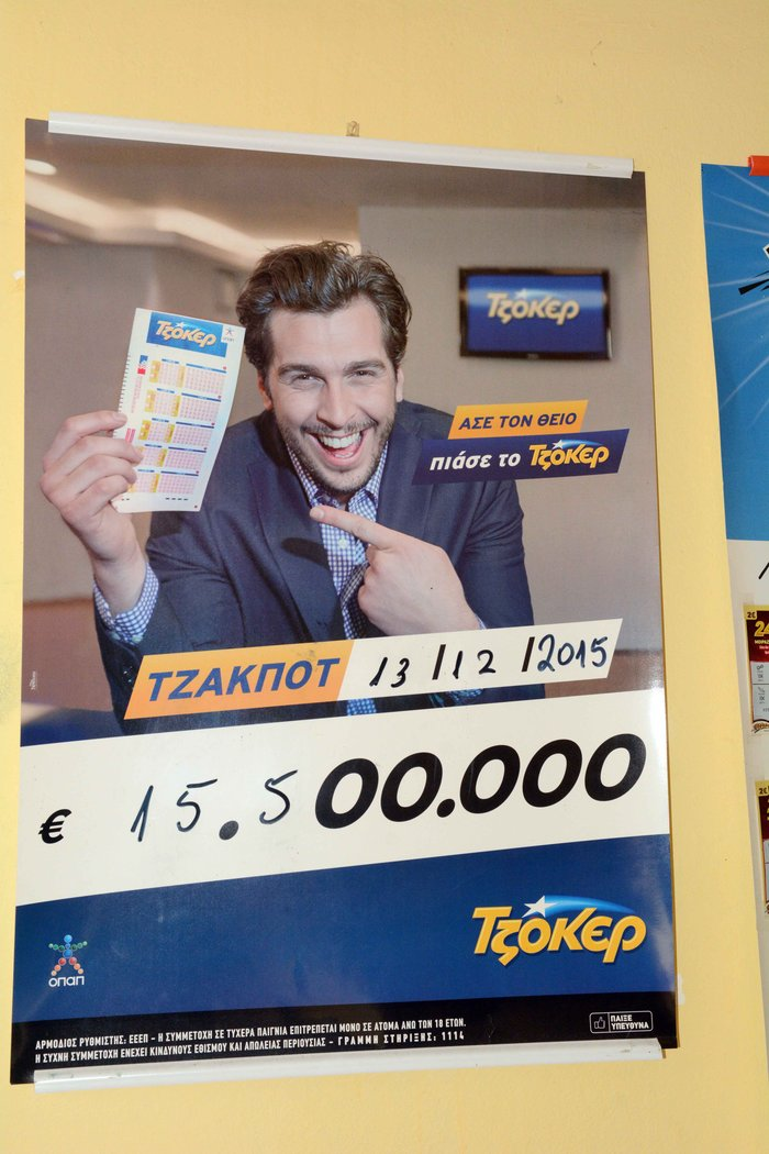 Όλη η Ελλάδα ψάχνει τον τυχερό του τζόκερ - εικόνα 4