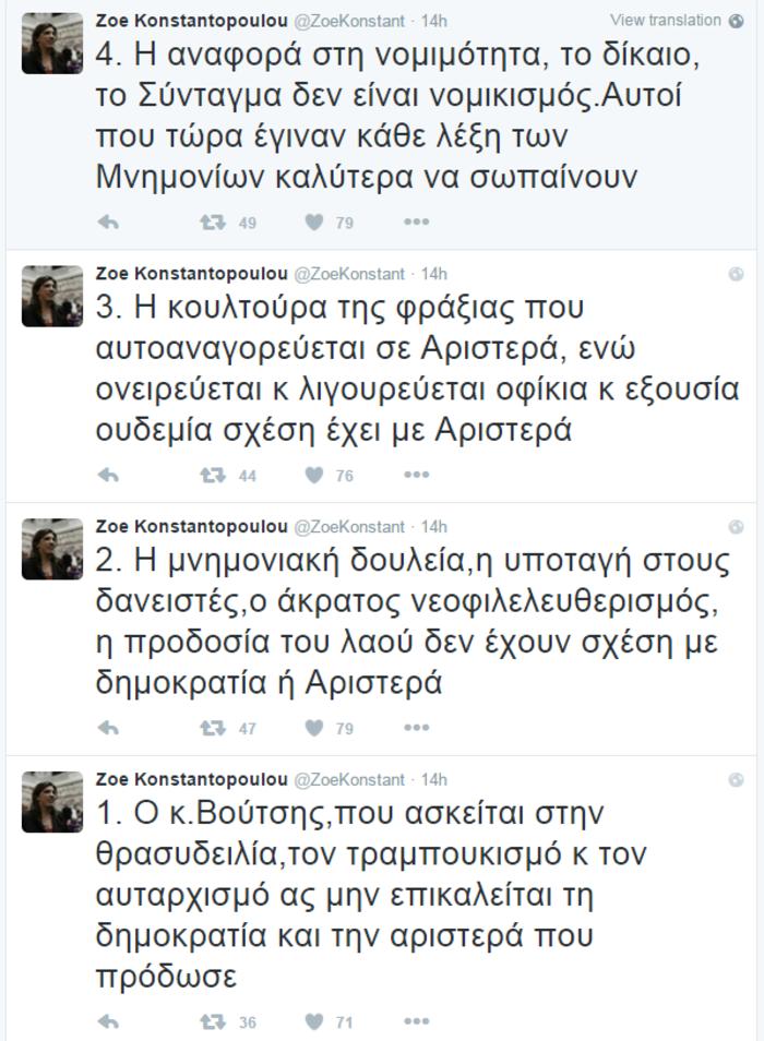 Στα δικαστήρια μεταφέρεται η κόντρα Κωνσταντοπούλου - Βούτση - εικόνα 2