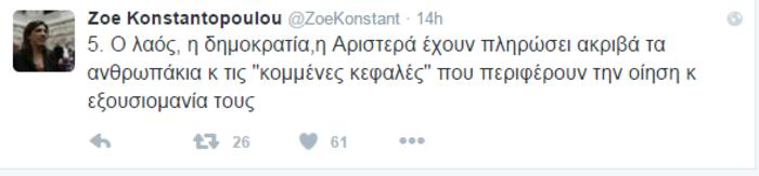 Στα δικαστήρια μεταφέρεται η κόντρα Κωνσταντοπούλου - Βούτση