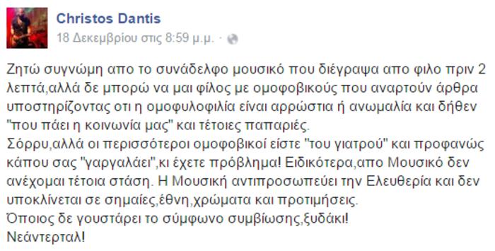Ο Δάντης διέγραψε φίλο του για ομοφοβικό σχόλιο