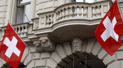 Πρόστιμο 163,2 εκατ. ευρώ για τέσσερις ελβετικές τράπεζες
