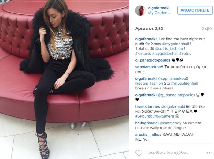 Το απόλυτα θηλυκό και stylish Instagram της Όλγας Φαρμάκη - εικόνα 5