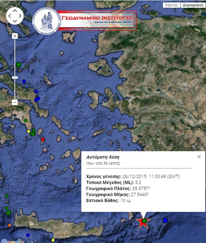 Σεισμός 5,2 ρίχτερ στα Δωδεκάνησα με επίκεντρο την Κάρπαθο