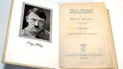 Ποιoς φοβάται σήμερα το βιβλίο του Χίτλερ;