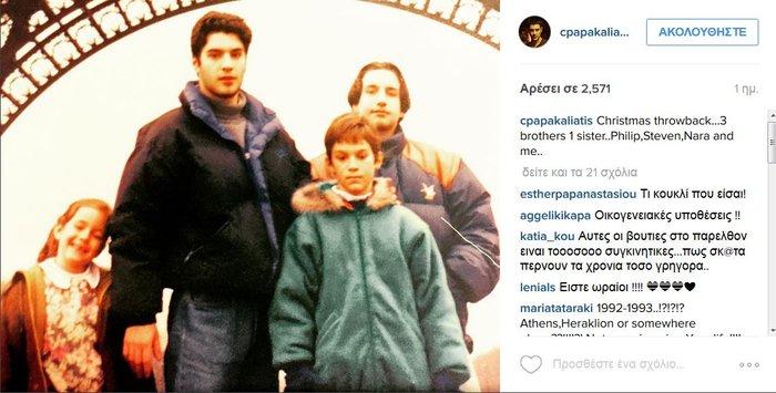 Χριστόφορος Παπακαλιάτης: Η vintage φωτογραφία με τα τρία αδέλφια του - εικόνα 2