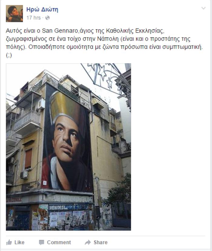 Πρώην βουλευτής του ΣΥΡΙΖΑ ...τρολάρει τον Τσίπρα