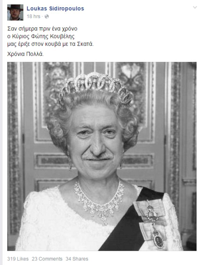Ο Ψαριανός έκανε τον Κουβέλη ...βασίλισσα Ελισάβετ