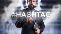 Τα Hashtag που έγραψαν την ιστορία του 2015