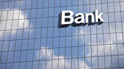 Σε ισχύ το «bail in» για όλες τις τράπεζες της Ευρωζώνης
