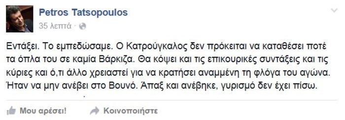 Τρελό τρολάρισμα Τατσόπουλου:Ηταν να μην...ανέβει στο βουνό ο Κατρούγκαλος