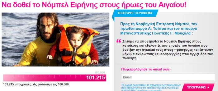Ξεπέρασαν τις 100.000 οι υπογραφές για το Νόμπελ στα ελληνικά νησιά