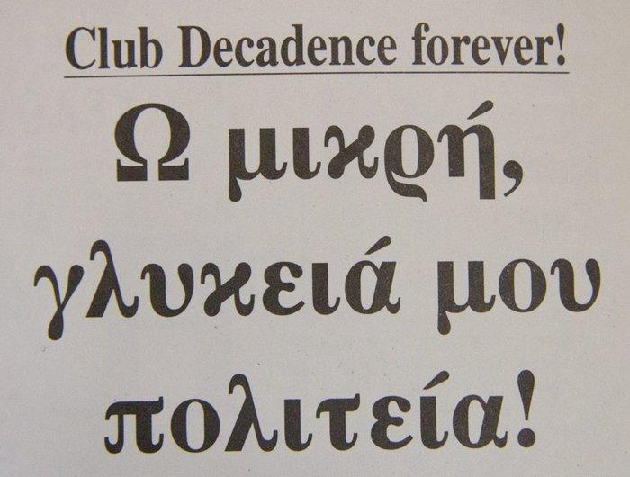 Ενα υπέροχο αφιέρωμα στο ιστορικό club Decadence - εικόνα 10