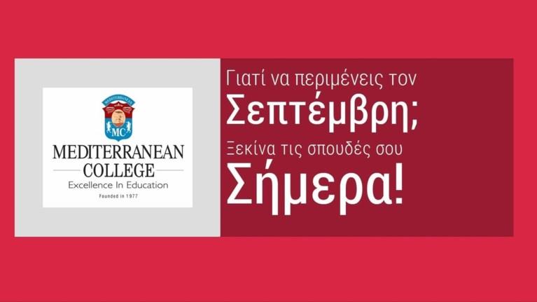 mediterranean-college-oi-eggrafes-gia-ta-tmimata-ianouariou-ksekinisan