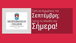 Mediterranean College: Οι εγγραφές για τα τμήματα Ιανουαρίου ξεκίνησαν
