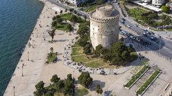 Η Θεσσαλονίκη στους 52 κορυφαίους ταξιδιωτικούς προορισμούς του 2016