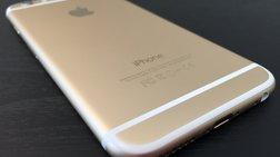 Αυτός είναι ο μυστικός κωδικός για τις κρυμμένες πληροφορίες του iPhone