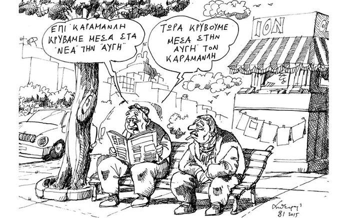 Η σχέση ΣΥΡΙΖΑ - Καραμανλή με την πένα του Πετρουλάκη