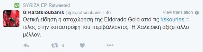 Πανηγυρίζουν στο ΣΥΡΙΖΑ για την αποχώρηση της Eldorado από τις Σκουριές