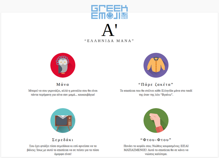 Η ελληνίδα μάνα έγινε emoji και το chat δεν θα είναι ποτέ το ίδιο!