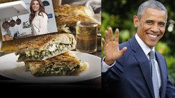 Τι έπαθε ο Ομπάμα όταν δοκίμασε τις πίτες της Αργυρώς; Ξετρελάθηκε!