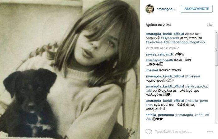 Δείτε πόσο κούκλα ήταν η Καρύδη στην εφηβεία της - Η φωτό που ανέβασε - εικόνα 2