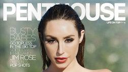 Τελευταίο τεύχος του περιοδικού Penthouse