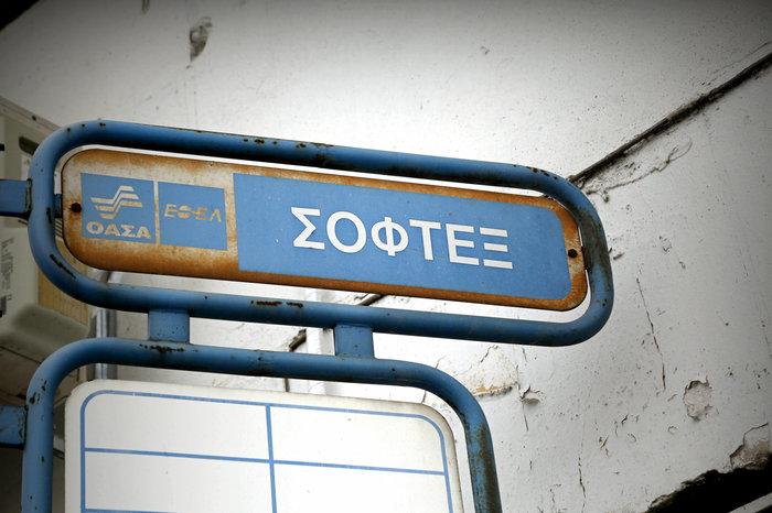 «Αθηναϊκή χαρτοποιία. Για τους φίλους Softex»: Η ιστορία της - εικόνα 3