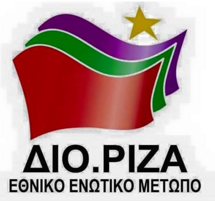 Τα social media «τρολάρουν» τον ΣΥΡΙΖΑ: Έγινε ΔΙΟ.ΡΙΖΑ