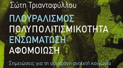 ta-public-upodexontai-tin-swti-triantafullou-kai-to-neo-tis-biblio
