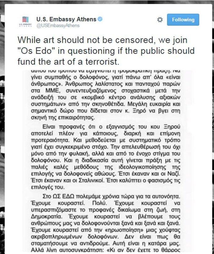 Πρεσβεία ΗΠΑ: Να μην λογοκρίνεται η τέχνη αλλά «Ως Εδώ»