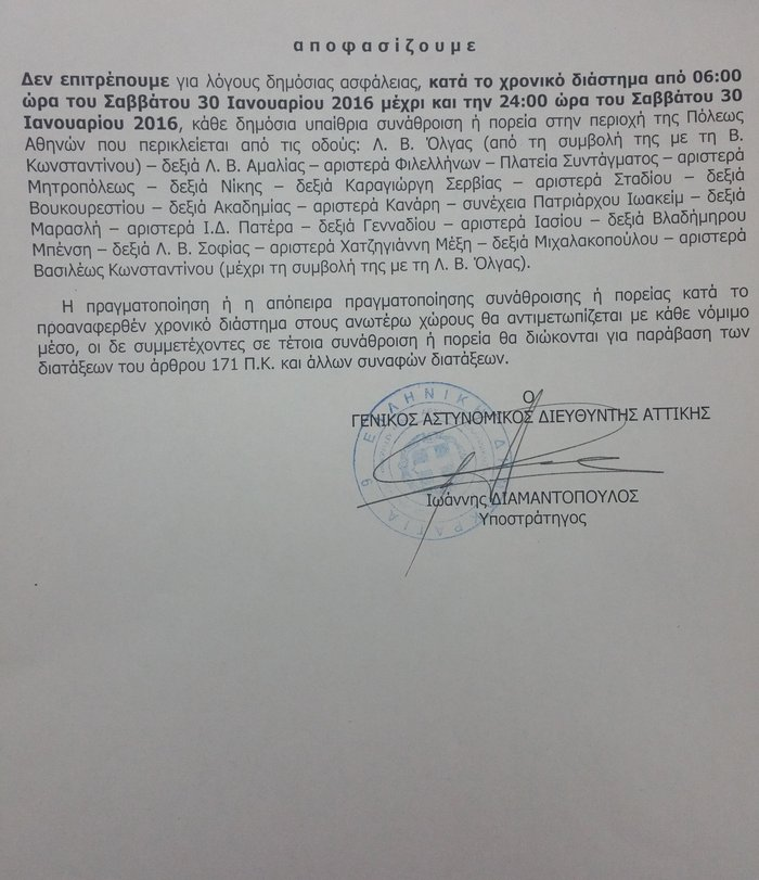 Η ΕΛΑΣ απαγόρευσε τις συγκεντρώσεις για τα Ιμια - εικόνα 2
