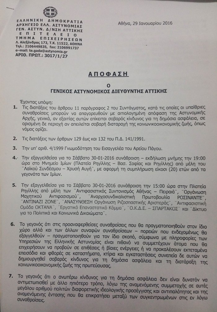 Η ΕΛΑΣ απαγόρευσε τις συγκεντρώσεις για τα Ιμια