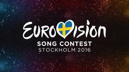 Eurovision 2016: Tραγούδι για τους πρόσφυγες θα στείλει η Ελλάδα