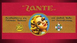 Sante:Η ιστορία του θρυλικού ελληνικού τσιγάρου