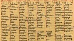 Αρχαίο ελληνικό εγχειρίδιο παραδίδει...«μαθήματα ζωής»