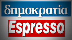 Εξώδικο σε Δημοκρατία και Espresso για τις αθλιότητες