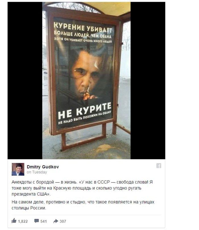 Σοκάρει αφίσα στη Μόσχα:Το κάπνισμα σκοτώνει πιο πολλούς και από τον Ομπάμα